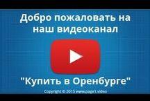 Videos / Купить в Оренбурге или купить в Оренбургской области!