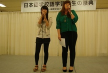 The Festival of Japanese Language Schools in 2011