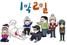 "1 Night 2 Days (1박 2일) / one of ""the best"" n ""unique"" show i hav ever watched.. i highly recommend it.."