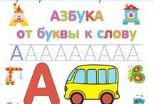 Алфавит для детей / Русский алфавит, алфавит для детей, азбука для детей, буквы русского алфавита, скачать, распечатать бесплатно, алфавит в картинках для детей, прописи русского алфавита, прописи русский язык, прописи для детей скачать бесплатно, распечатать, методические пособия, развивающие карточки с алфавитом, буквами русского алфавита для детей распечатать