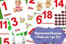 Цифры для детей, счет от 1 до 10 / Учим цифры с детьми, цифры для детей, цифры для детей распечатать,скачать бесплатно, цифры картинки для детей, цифры от 1 до 10, раскраски по цифрам для детей, раскраски по номерам, цифры 1,2,3,4,5,6,7,8,9,10 для детей