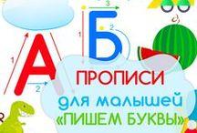 Учимся читать и писать / Учимся читать, учимся писать, обучение детей письму и чтению, письмо и чтение, учимся читать по слогам,как научить ребенка читать и писать, прописи для детей скачать бесплатно, распечатать, прописи буквы, прописи цифры для детей