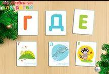 Развивающие карточки для детей / Развивающие карточки, развивающие карточки для детей скачать бесплатно, распечатать, карточки для детей, дидактические карточки для детей 2,3,4,5,6,7 лет, карточки для детей до года, обучающие карточки для детей, карточки для детского сада, скачать карточки для детьей, карточки для развития ребенка