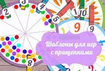 Развивающие и дидактические игры / Развивающие игры для детей, дидактические игры для детей, игры скачать бесплатно, игры для развития детей, игры для детей до года, развивающие игры для детей 1,2,3,4,5,6,7, лет, игры для мальчиков развивающие, игры для девочек, развивающие игры своими руками