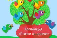 Аппликации для детей, шаблоны / Аппликация для детей, детские аппликации, аппликация из бумаги для детей, аппликации из цветной бумаги, шаблоны аппликаций, объемные аппликации
