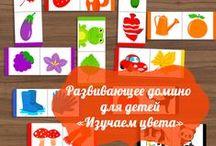 Детское домино / Игры для детей распечатать, настольные игры своими руками, домино для детей скачать, детское домино с картинками.