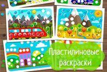 Рисование и лепка из пластилина / Шаблоны для рисования, раскрашивания  и лепки из пластилина скачать бесплатно, распечатать