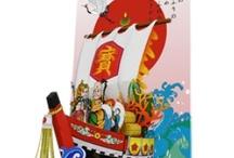 お正月 / New Year / Chinese New Year - Year of the Snake