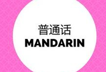 普通话 (Mandarin) / Cool stuff to learn Mandarin!
