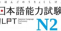 JLPT N2 Practice Test