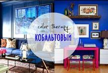 Цветотерапия | Color Therapy