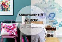 Акварельный декор | Watercolor decor / акварельный декор, watercolor decor