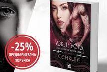 Промоции на книги / Отстъпки на най-култовите български и преводни заглавия.