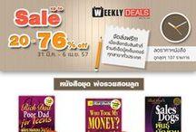 Weekly Deals  / คัดสรรสินค้าลดราคาพิเศษ อัพเดตให้คุณได้ติดตามทุกสัปดาห์ คลิกสั่งซื้อได้เลยที่ deals.se-ed.com