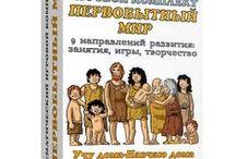 History / История / by Ирина Фильо