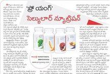 ProYoung Cellular Nutrition - Sakshi News Paper / ProYoung Cellular Nutrition - Sakshi News Paper