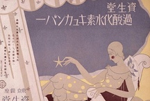 The Shiseido (1910 - 1940) / There is no Japanese company whose advertising design better represents the aesthetic of cosmopolitan chic seen throughout the visual sphere in 20th-century Japan than Shiseido. If you are interested in Shideido world, Please take a look at the site of Massachusetts Institute of Technology. They have great collections. http://ocw.mit.edu/ans7870/21f/21f.027/shiseido_01/index.html
