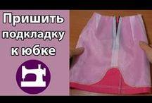 Шьем одежду