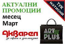 Products and Promotions - продукти и промоции / Промоциите на Акварел