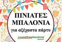 Piñatas - Πινιάτες / Κάνε το πάρτυ σου να ξεχωρίσει! Σπάσε μια Πινιάτα! Οι καλύτερες πινιάτες για πάρτυ που θα διασκεδάσουν μικρούς και μεγάλους :)