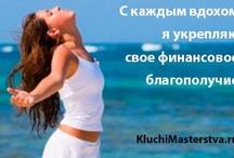 Аффирмации на каждый день / Взято у Алёны Старовойтовой