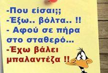 Funny & Greek
