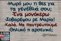 greek style ;)