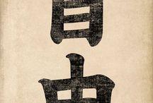 Kanji / Kanjis, meanings