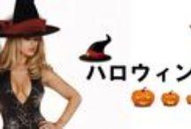 ハロウィン衣装 / ハロウィン衣装 コスプレ衣装通販のコスクール