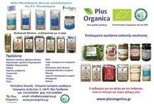 Βιολογικά προϊόντα Plus Organica