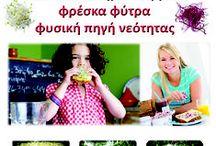 Φρέσκα φύτρα Plus Organica / Φρέσκα φύτρα! Φυσική πηγή νεότητας & ευεξίας! Φρέσκα φύτρα 'Plus Organica' Η πιο ζωντανή τροφή! Φυσική πηγή νεότητας και ευεξίας!  Μεγάλη ποικιλία!  Φύτρα άλφαλφα, φύτρα ρεβύθι-φασόλι αζούκι-φασόλι ροβίτσα, φύτρα ρέβας, φύτρα πατζάρι-άλφαλφα-σκόρδο, φύτρα μπρόκολου, φύτρα σπαραγγιού, φύτρα ραπανάκι, φύτρα ρέβας, πράσου, σκόρδου. Οφέλη, πως τρώγονται και...