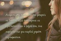 greek quotes...