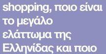 ΕΤΑΙΡΕΙΕΣ ΡΟΥΧΑ ΠΑΠΟΥΤΣΙΑ
