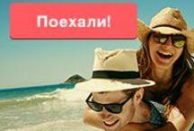 Путешествия,поиск дешевых  билетов и отелей. / Все о путешествии и туризме,экскурсии,билеты отели,прокат авто и многое другое.