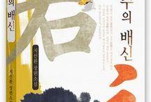 """군주의배신 / 지선환 장편소설,  """"군주의배신"""" 은 임진왜란 역사를 재해석한 역사소설 이다."""