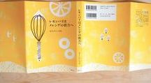 """""""Lemon Pie"""" Book cover illustration September 2016 / I drew book cover and all chapter pages. Title:Lemon Pie is beyond the meringue (translated literally)/ Publishers : SHUEISHA and HOMESHA / Author : Izumi Motoshita.  All stories are related to her favorite snacks. Publisher SHUEISHA used quite good paper for the book cover, it's like wrapping papers for gorgeous snack gift box and printed my illustrations on it using special colours, yellow and brown, I chose them:). This book will be released on 26th September 2016."""