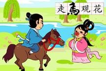Chinese New Year: 马年 Horse / Activities to celebrate Chinese New Year with your students in the year of the Horse.