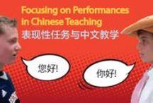 Chinese Teacher Training / Different articles focused on professional development for teachers teaching Mandarin Chinese.
