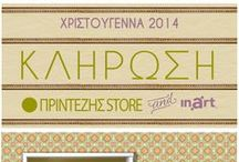 NEWSLETTERS by ΠΡΙΝΤΕΖΗΣSTORE