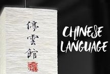 Chinese Language / Mandarin is the most common Chinese language, and is also the official language of Mainland China, Taiwan, and one of the official languages of Singapore.
