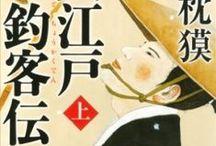 Book Cover -SAMURAI-