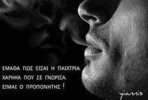 Ατακες - Greek quotes