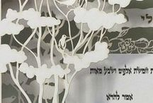Canopy Ketubah / A lovely serenity is the pervasive feeling of this remarkable work. The leaves of graceful trees that flank the text are cloudlike and ethereal; while the multi-layered construction of the paper cut creates a perception of depth and distance reminiscent of relief scupture.