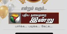 PT Indru / Puthiya Thalaimurai Indru - Smart Paper  The First Smart Paper in Mobile Device to offer   1) Text News 2) Video News 3) Audio News 4) Scroll and PUSH Notifications 5) Share News with Friends  Puthiya Thalamurai is the leading Tamil News Channel.