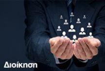 Managers / Γνωρίστε την Διοικητική ομάδα του Μητροπολιτικού Κολλεγίου!