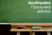 Academic Faculty - Athens Campus / Μητροπολιτικό Κολλέγιο [Athens Campus]- Ακαδημαϊκό Προσωπικό