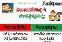 ΕΝΔΟΣΧΟΛΙΚΗ ΒΙΑ - ANTI-BULLYING