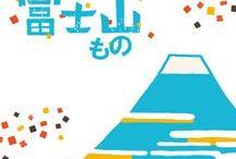 富士山もの / 世界遺産に登録された日本人の心のふるさとである『富士山』をモチーフにした商品をご紹介いたします。