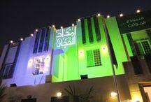 Emdad AL-hejaz ( 3 ) - Jeddah / جدة - ( أبحر الشمالية ) - حي الصواري - طريق عابر القارات