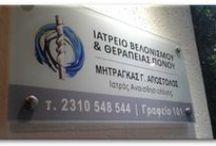 AcuMed / Κέντρο Ιατρικού Βελονισμού & Διαχείρισης Πόνου | Φράγκων 1, Θεσσαλονίκη ☎ 2310 548544 | www.acumed.gr | Μητράγκας Απόστολος, M.D.